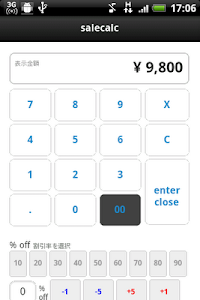 salecalc Calculate Save Price screenshot 1