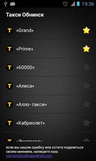 Такси Обнинск