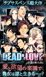 DEAD or LOVE◆恋愛ゲーム- screenshot thumbnail