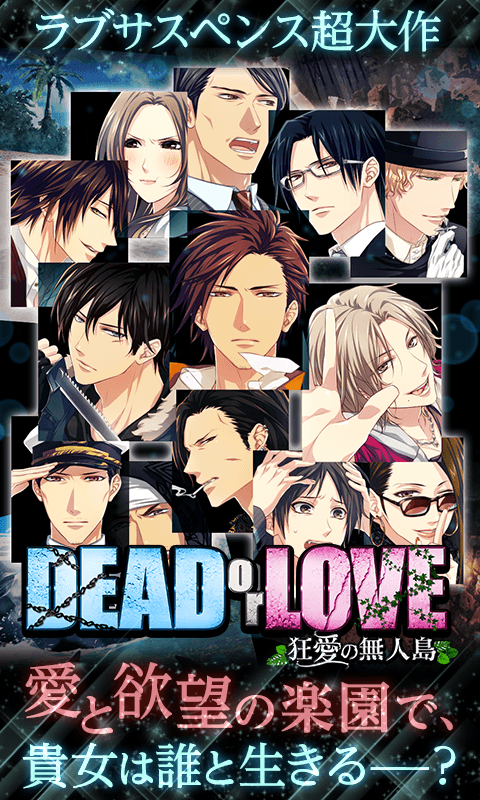 DEAD or LOVE◆恋愛ゲーム- screenshot