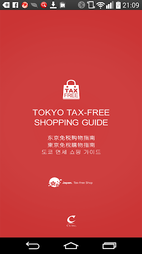 東京地區免稅購物指南