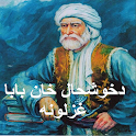 Pashto Ghazal by Khushhal Khan icon