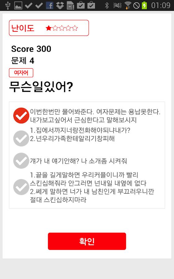 [연애 고민 상담] 여자어 사전- screenshot
