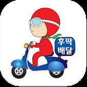 후딱 배달 2015 상점용