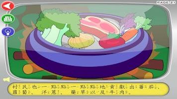 Screenshot of Bopomo Learn Chinese Phonics