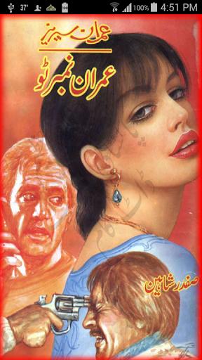 Imran Series:Imran Number 2
