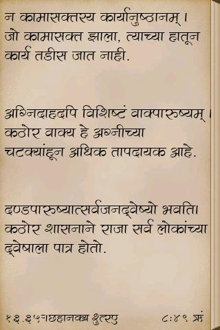 Chanakya Sutre in Marathi - screenshot