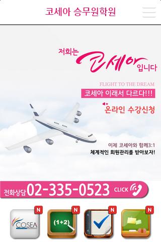 코세아 승무원 항공 운항과 학원 서울 마포구