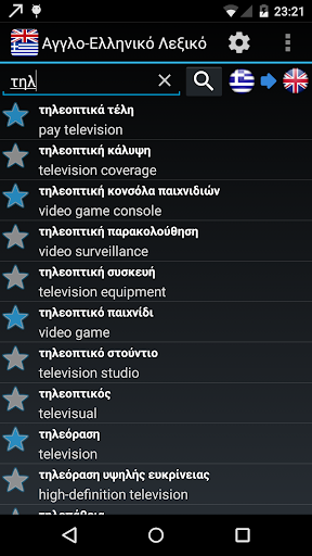 Offline English Greek Dict.