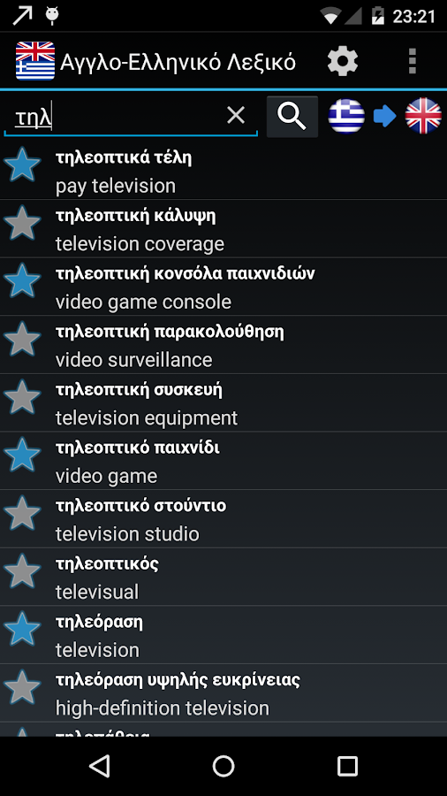Offline English Greek Dict.- screenshot