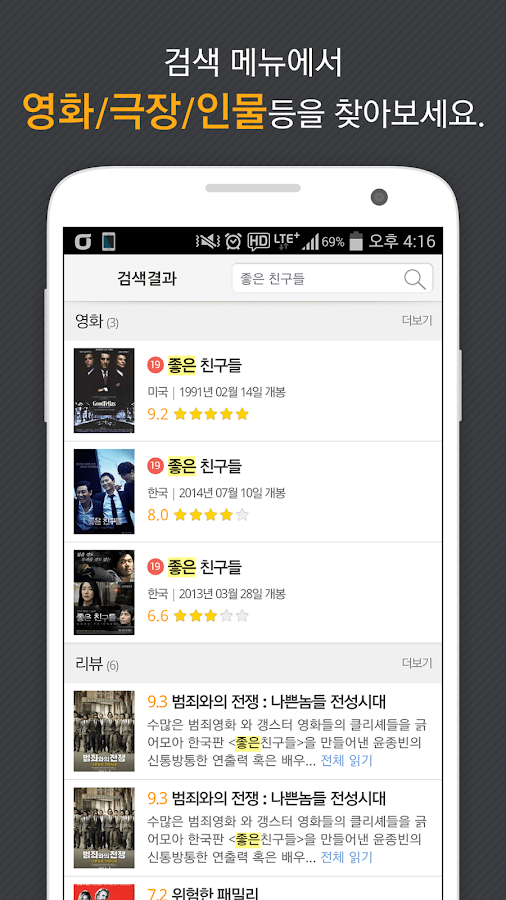 버즈니영화가이드 - 영화 상영 시간표, 영화 DB,리뷰 - screenshot