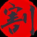 幹事の割勘 logo