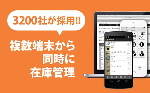 免費下載商業APP|スマート在庫管理 app開箱文|APP開箱王