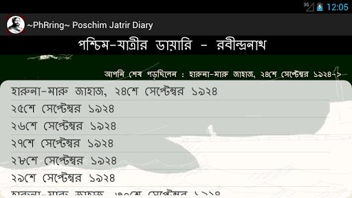 PaschimJatrir Diary