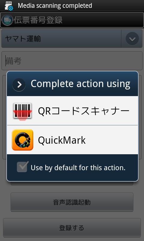 配送でポン- screenshot