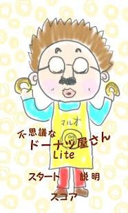 不思議なドーナツ屋さん Lite- screenshot thumbnail