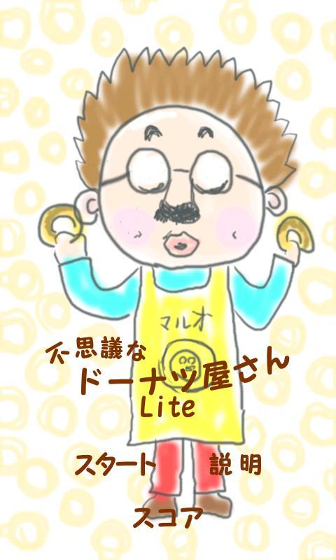 不思議なドーナツ屋さん Lite- screenshot