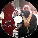 تلاوات الشيخ ادريس ابكر icon