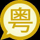 Jyutping Tradtnl. MessagEase icon