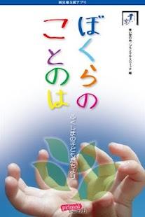 Bokurano Kotonoha- screenshot thumbnail
