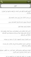 Screenshot of حكم الامام علي عليه السلام
