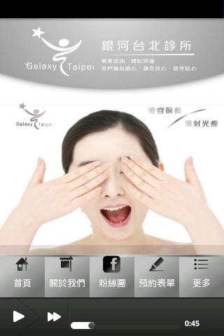銀河台北診所 Galaxy Taipei 粉絲APP