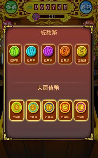 免費下載博奕APP|コインの大金持ち伝説GOLD app開箱文|APP開箱王