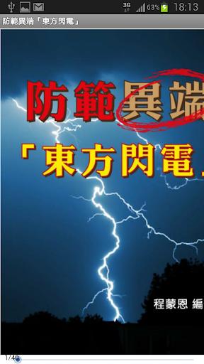 防範異端「東方閃電」 試閱版