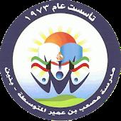 مصعب بن عمير - Mus3ab School