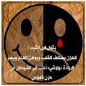 حكم اقوال امثال ادعية مصورة icon