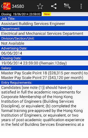 HK Gov Job Notification (政府工) 8.0 screenshot 805603
