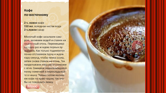 кофе в турке рецепт Падалеки фото