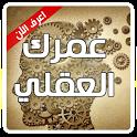 عمرك العقلي - اختبار عمر العقل icon