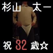 祝32歳☆杉山太一