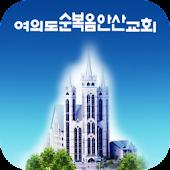 여의도순복음 안산교회