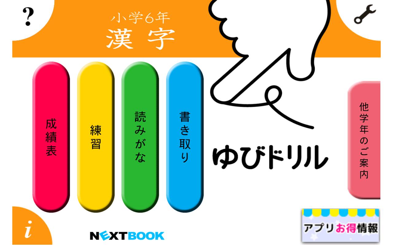 小学6年漢字:ゆびドリル ... : 漢字 書き取り 練習 : 漢字