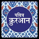 Quran Hindi हिंदी में क़ुरान