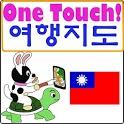 원터치 대만(타이완) 여행 정보 커뮤니티 - 트래블랜스 icon