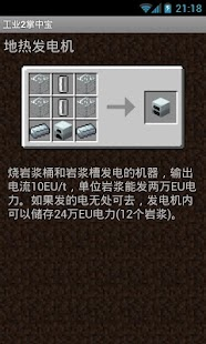 Tekkit Manual - screenshot thumbnail