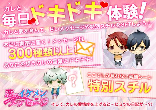 ときめき恋のイケメンメッセージ【乙女向け恋愛ゲーム風アプリ】