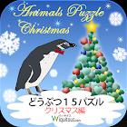 どうぶつ15パズル クリスマス編 icon