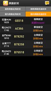 玩交通運輸App|松山機場航班時刻表免費|APP試玩