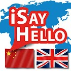 iSayHello Chinese - English icon