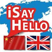 iSayHello Chinese - English