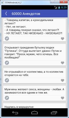 60000 Анекдотов - Анекдоты - screenshot
