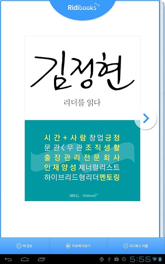 김정현 대표 - 리더를 읽다 시리즈 (무료)- screenshot