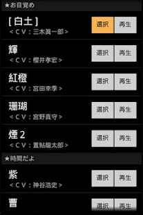 Voice actors' app YUMORISEKI.2- screenshot thumbnail