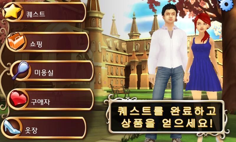 인첸트유- screenshot