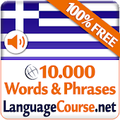 Learn Greek Vocabulary Free