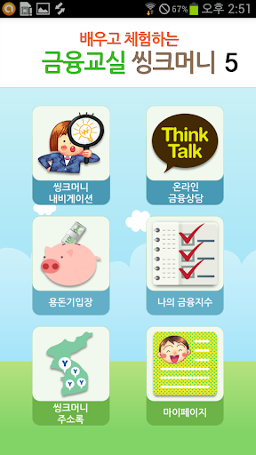 【免費教育App】YWCA 씽크 머니-APP點子